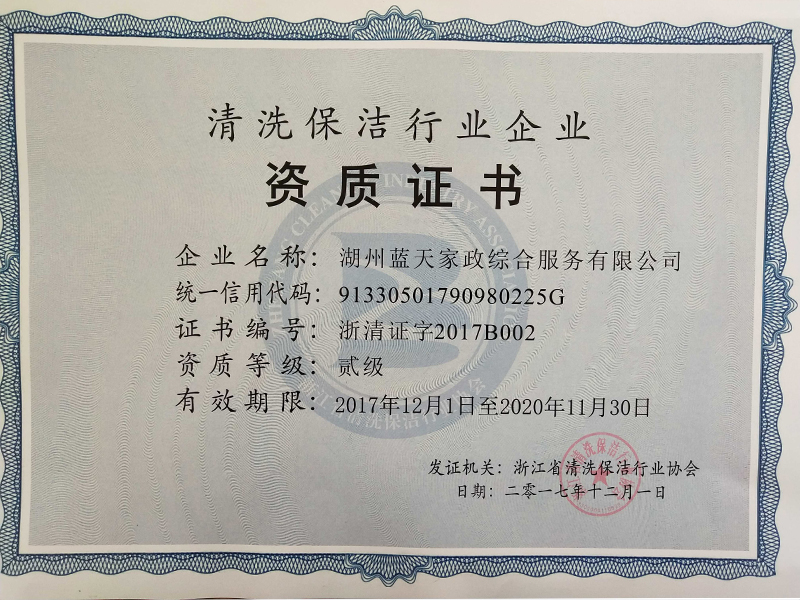 清洗保洁行业企业资质证书